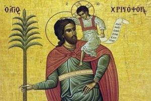 Αγ. Χριστόφορος ο Μεγαλομάρτυς