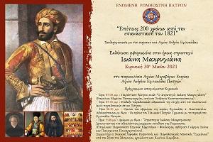 Εκδήλωση της ΕΡΩ Πατρών για τον στρατηγό Ιωάννη Μακρυγιάννη