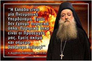 †Ιερομόναχος Δωρόθεος Τζεβελέκας - Η Ελλάδα είναι μία πνευματική υπερδύναμη...
