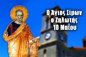 Άγιος Σίμων ο Απόστολος, ο Ζηλωτής