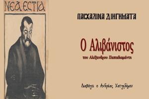 Αλέξανδρος Παπαδιαμάντης: Ο Αλιβάνιστος