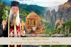 Γέροντας Δωρόθεος: Το κάστρο του Χριστού που λέγεται Ελλάδα