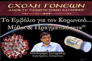 Δρ. Ελπιδοφόρος Σωτηριάδης: Το εμβόλιο για τον κορωνοϊό... Μύθοι και πραγματικότητα