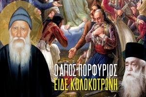O Άγιος Πορφύριος είδε τον Κολοκοτρώνη και τους άλλους Ήρωες του '21 στον Παράδεισο