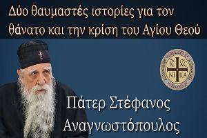π. Στέφανος Αναγνωστόπουλος: Δύο θαυμαστές ιστορίες για τον θάνατο και την κρίση του Αγίου Θεού