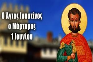Αγ. Ιουστίνος ο Φιλόσοφος και Μάρτυς