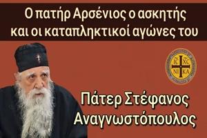 π. Στέφανος Αναγνωστόπουλος: Ο π. Αρσένιος ο ασκητής και οι καταπληκτικοί αγώνες του
