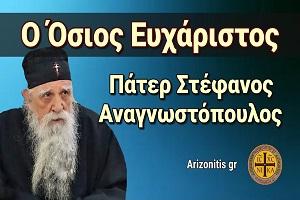 π. Στέφανος Αναγνωστόπουλος: Ο όσιος Ευχάριστος