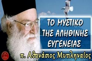 π. Αθανάσιος Μυτιληναίος: Το μυστικό της αληθινής ευγένειας