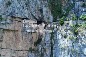 Ιερά Μονή Κηπίνας: Ένα μοναστήρι μέσα στο βράχο