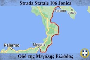 Ιταλία: Πρόταση για μετονομασία του κρατικoύ δρόμου «SS 106 του Ιονίου» σε «Οδό της Μεγάλης Ελλάδας»!
