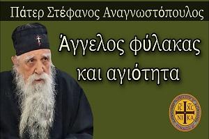 π. Στέφανος Αναγνωστόπουλος: Άγγελος φύλακας και αγιότητα