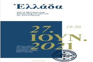 Εκδήλωση της ΕΡΩ Σαλαμίνας για το 1821