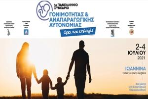 Aντιδράσεις για το συνέδριο γονιμότητας