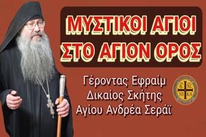 Γέρων Εφραίμ: Μυστικοί Άγιοι στο Άγιον όρος