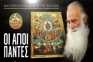 Σιατίστης Παύλος: Οι Άγιοι Πάντες