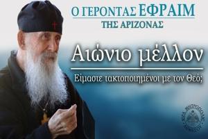 Γέρων Εφραίμ: Αιώνιο μέλλον