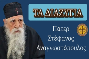 π. Στέφανος Αναγνωστόπουλος: Τα διαζύγια