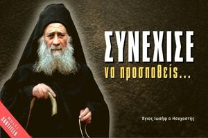 Άγιος Ιωσήφ ο Ησυχαστής: Σε κάθε πόλεμο του εχθρού θα πρέπει να βγεις νικητής!