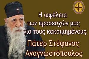 π. Στέφανος Αναγνωστόπουλος: Η ωφέλεια των προσευχών μας για κεκοιμημένους