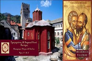 Μακαρισμοί Πέτρου και Παύλου (Ήχος Α΄ και Δ΄) -  Γρηγοριάτες και Καρακαλληνοί Πατέρες