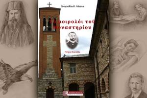 Κυκλοφορήθηκε τό νέο βιβλίο: «Τὸ μοιρολόι τοῦ Μοναστηρίου»