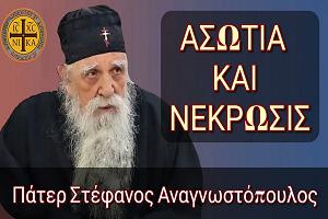 π. Στέφανος Αναγνωστόπουλος: Ασωτία και νέκρωσις
