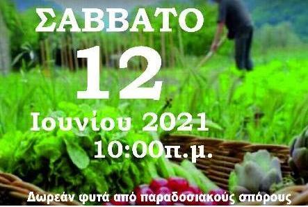 Ε.ΡΩ. - Τομέας Αγροτικής Ανάπτυξης - Εκδήλωση Σάββατο 12 Ιουνίου 2021