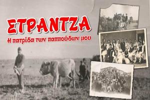 Στράντζα: Η Πατρίδα των παπούδων μου