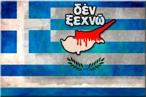 Της προσφυγιάς η στράτα (ποιητάρικη φωνή της Κύπρου)