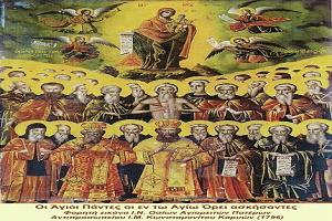 Απολυτίκιον Αγιορειτών Πατέρων, Ήχος Α΄ - Ψάλλει ο μακαριστός π. Παντελεήμων Κάρτσωνας