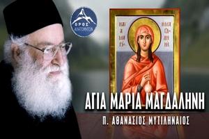 π. Αθανάσιος Μυτιληναίος: Αγία Μαρία Μαγδαληνή.