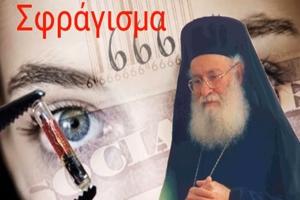 π. Αθανάσιος Μυτιληναίος: Το σφράγισμα των πιστών στα έσχατα
