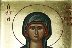 Αγ. Παρασκευή: Η Ηρωική Παρθενομάρτυς της Αρχαίας Εκκλησίας