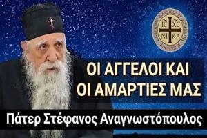 π. Στέφανος Αναγνωστόπουλος: Οι άγγελοι και οι αμαρτίες μας