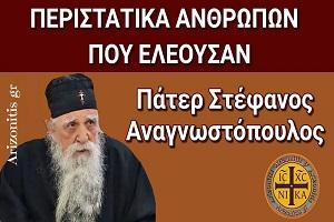 π. Στέφανος Αναγνωστόπουλος: Περιστατικά ανθρώπων που ελεούσαν