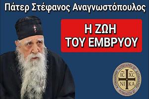 π. Στέφανος Αναγνωστόπουλος: Η ζωή του εμβρύου