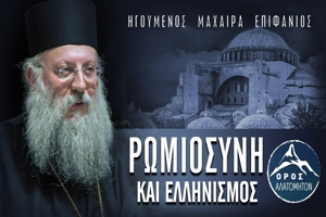 Καθηγούμενος Μαχαιρά Επιφάνιος: Ρωμηοσύνη και Ελληνισμός