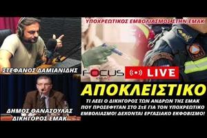 Δήμος Θανάσουλας - Αν δεν μιλήσουν οι γιατροί για τις παρενέργειες των εμβολίων δυστυχώς θα μιλήσουν οι νεκροί.