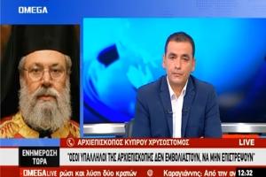 Σημεία των καιρών! Ο Αρχιεπίσκοπος Κύπρου θα απολύσει όσους δεν κάνουν το εμβόλιο!