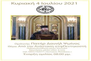 Διαδικτυακή εκδήλωση της Ενωμένης Ρωμηοσύνης Μυτιλήνης