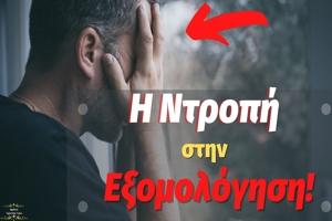 π. Αθανάσιος Μυτιληναίος: Η Ντροπή στην Εξομολόγηση