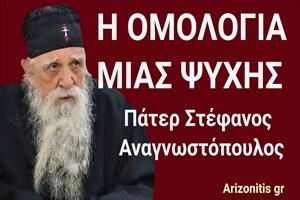 π. Στέφανος Αναγνωστόπουλος: Η ομολογία μιας ψυχής