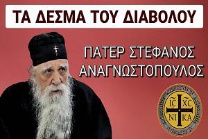π. Στέφανος Αναγνωστόπουλος: Τα δεσμά του διαβόλου