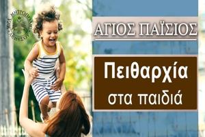 Άγιος Παϊσιος ο Αγιορείτης: Πειθαρχία στα παιδιά.