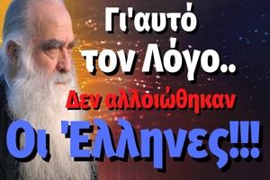 Σιατίστης Παύλος: Γι' αυτό τον λόγο δεν αλλοιώθηκαν οι Έλληνες