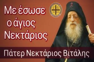 π. Νεκτάριος Βιτάλης: Με έσωσε ο Άγιος Νεκτάριος