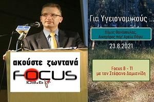 Θανάσουλας Δήμος: Οφείλουμε όλοι να είμαστε την Κυριακή 29 Αυγούστου στις 6:30 μμ στο Σύνταγμα για τα παιδιά μας