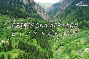 Πατριδογνωσία: Τα Πετράλωνα Ευρυτανίας στις πλαγιές των Αγράφων από ψηλά!