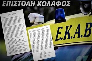 Επιστολή κόλαφος του τ. εκπροσώπου του ΠΟΥ στην Ελλάδα προς το ΕΚΑΒ και τα ΜΜΕ
